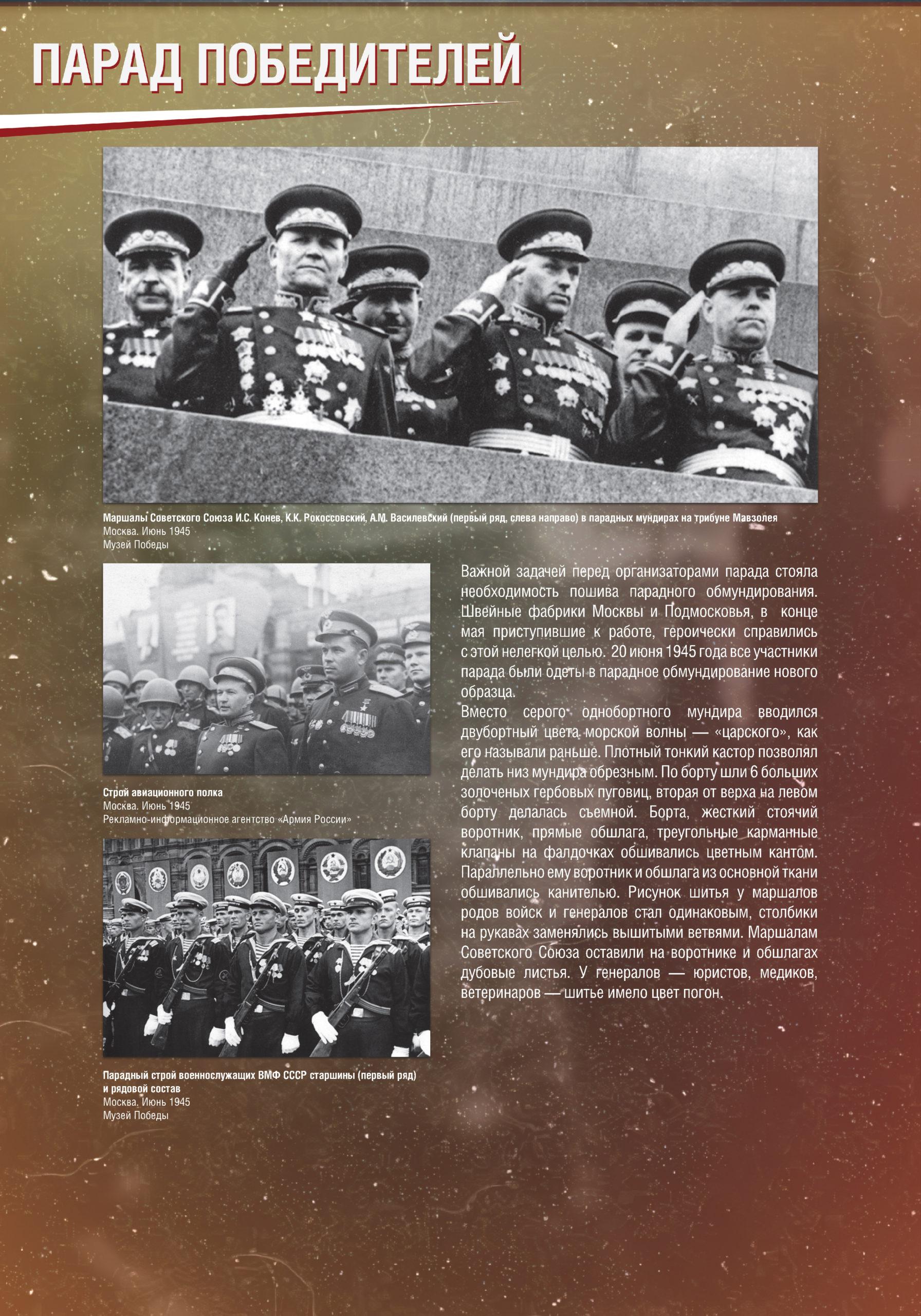 parad_pobediteley_1906_Page13