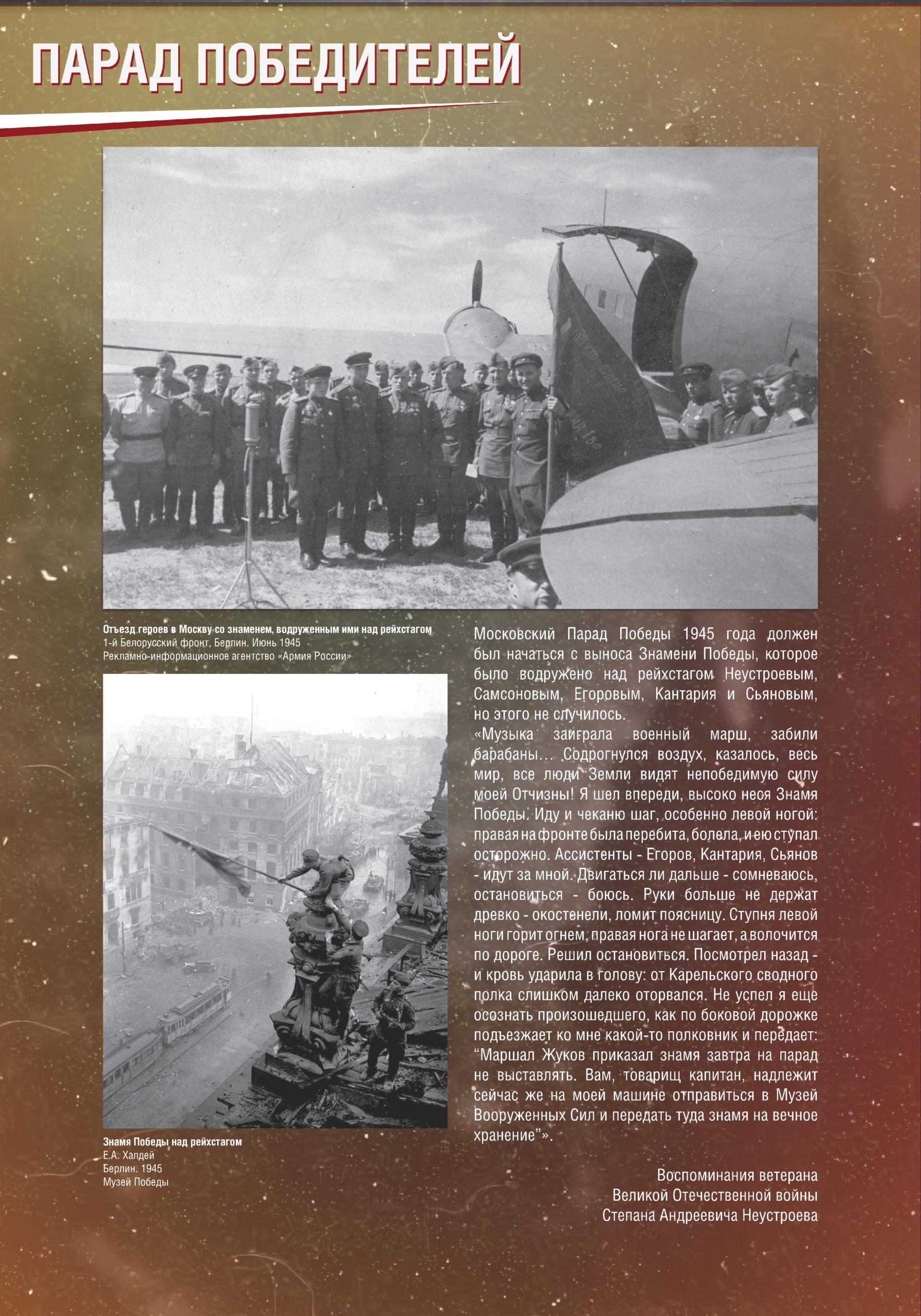 parad_pobediteley_1906_Page14