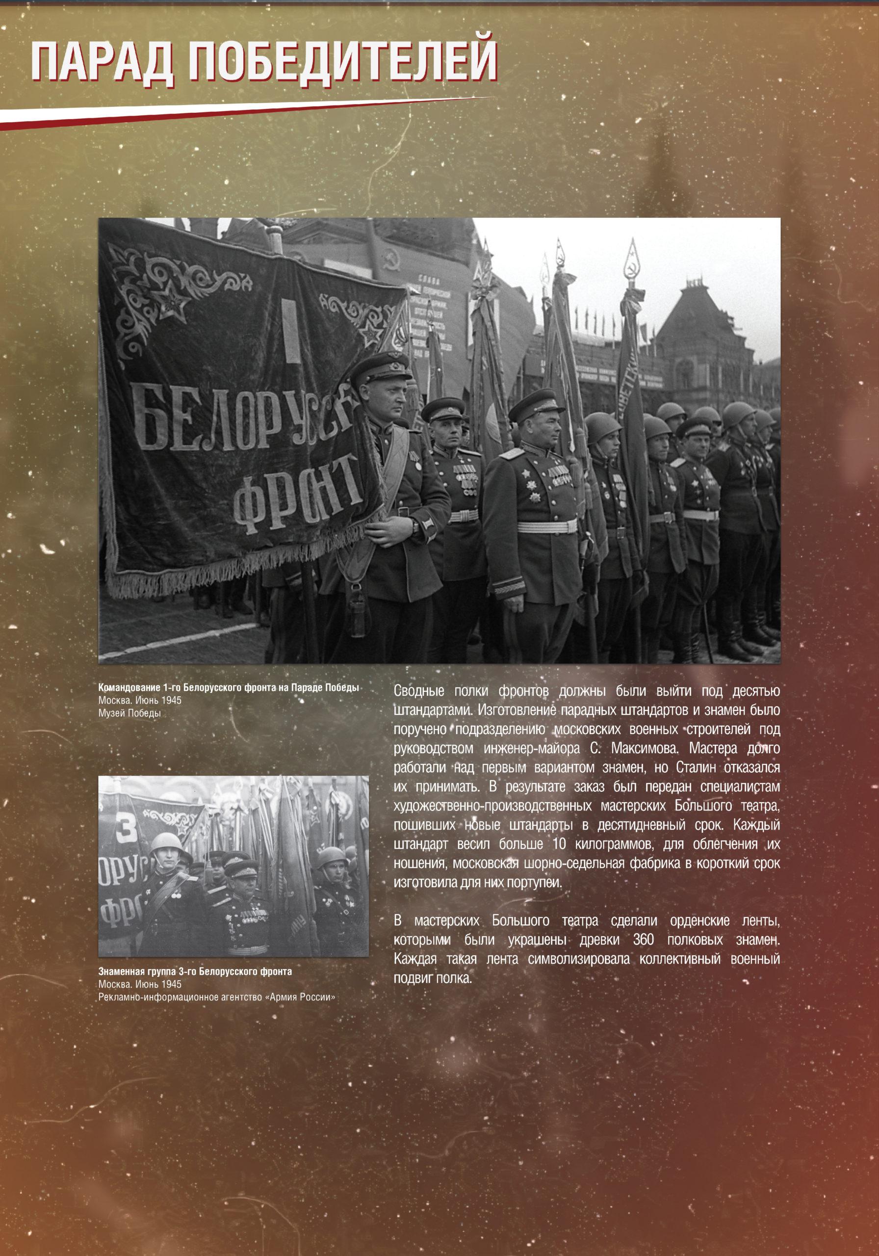 parad_pobediteley_1906_Page15