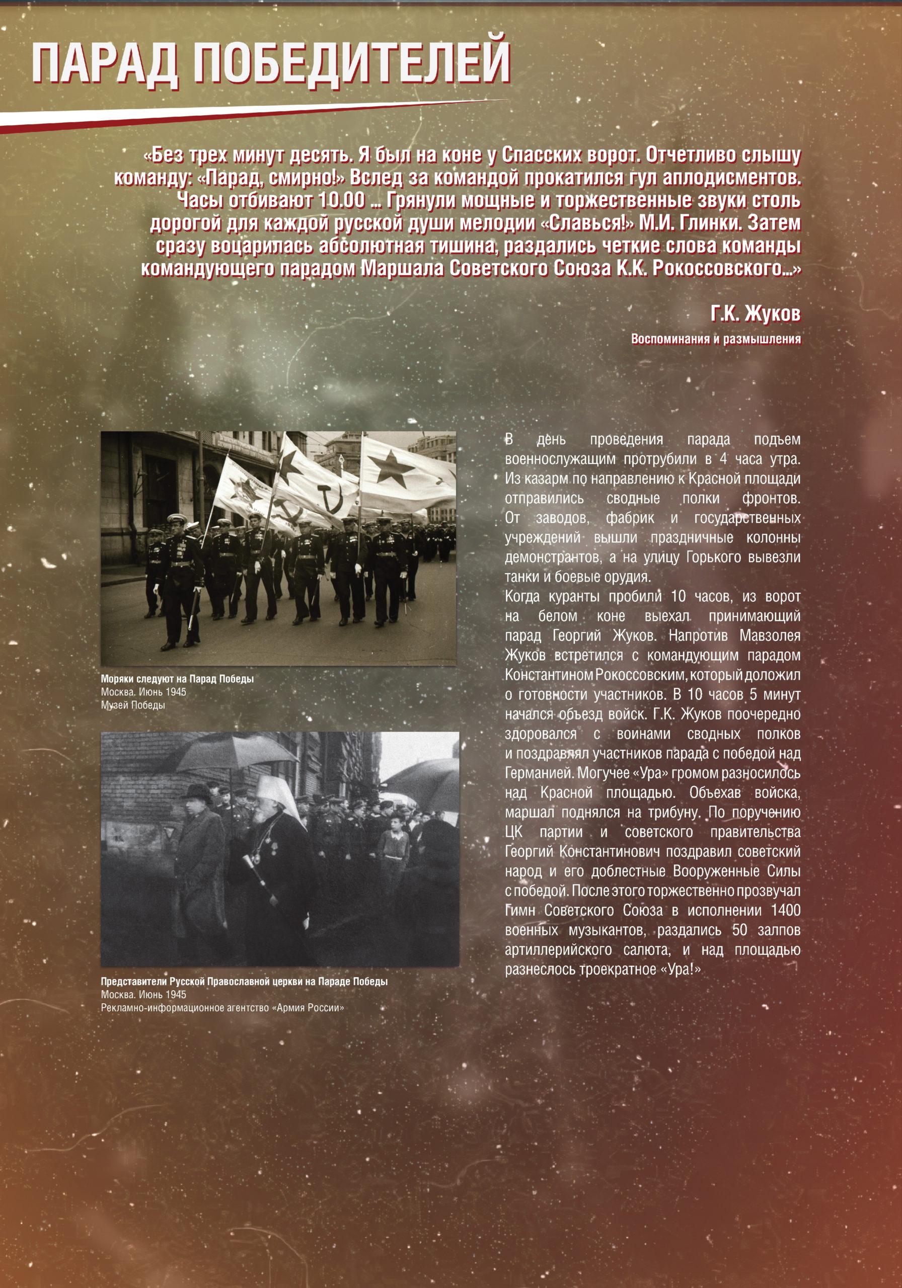 parad_pobediteley_1906_Page19