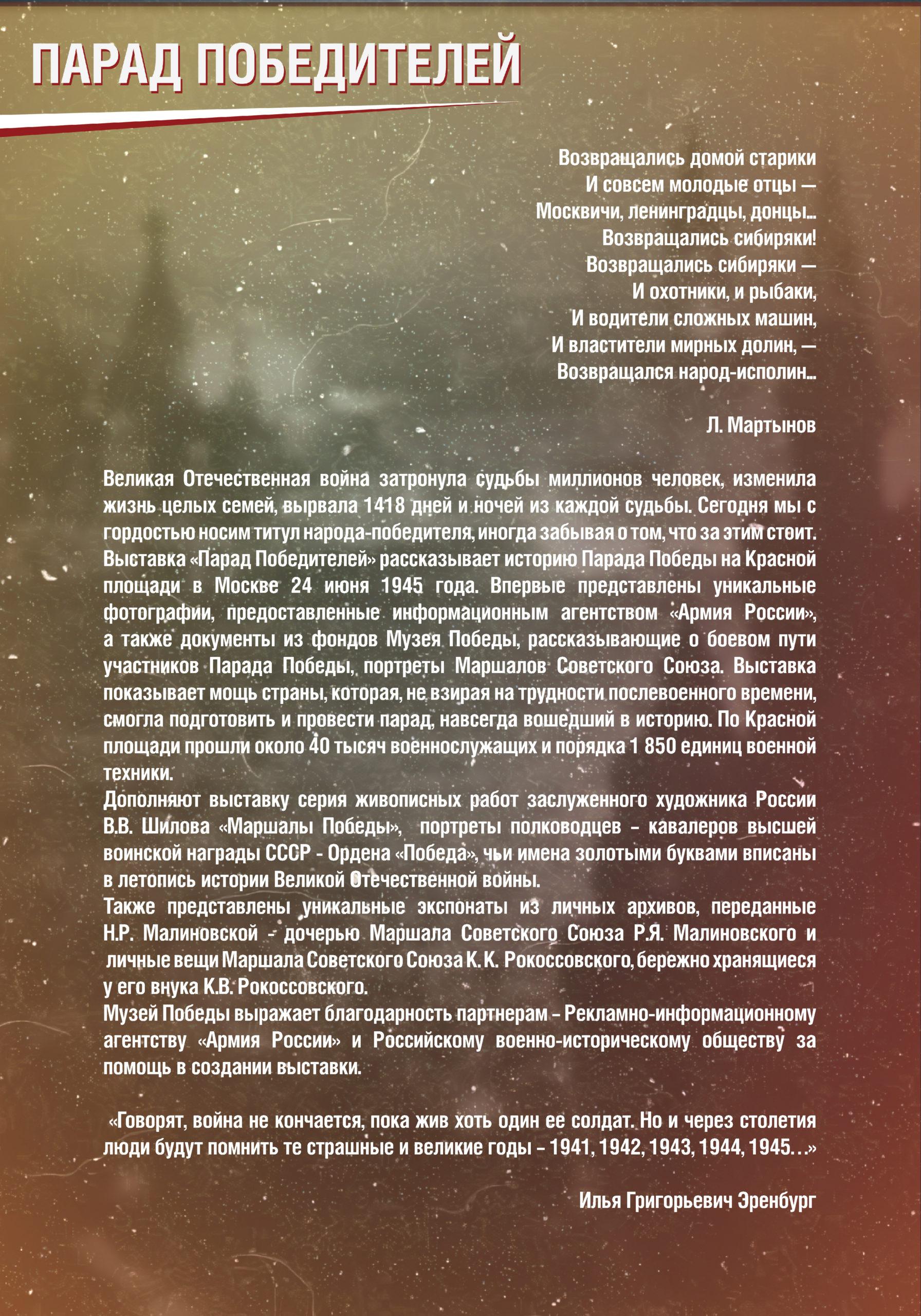 parad_pobediteley_1906_Page2