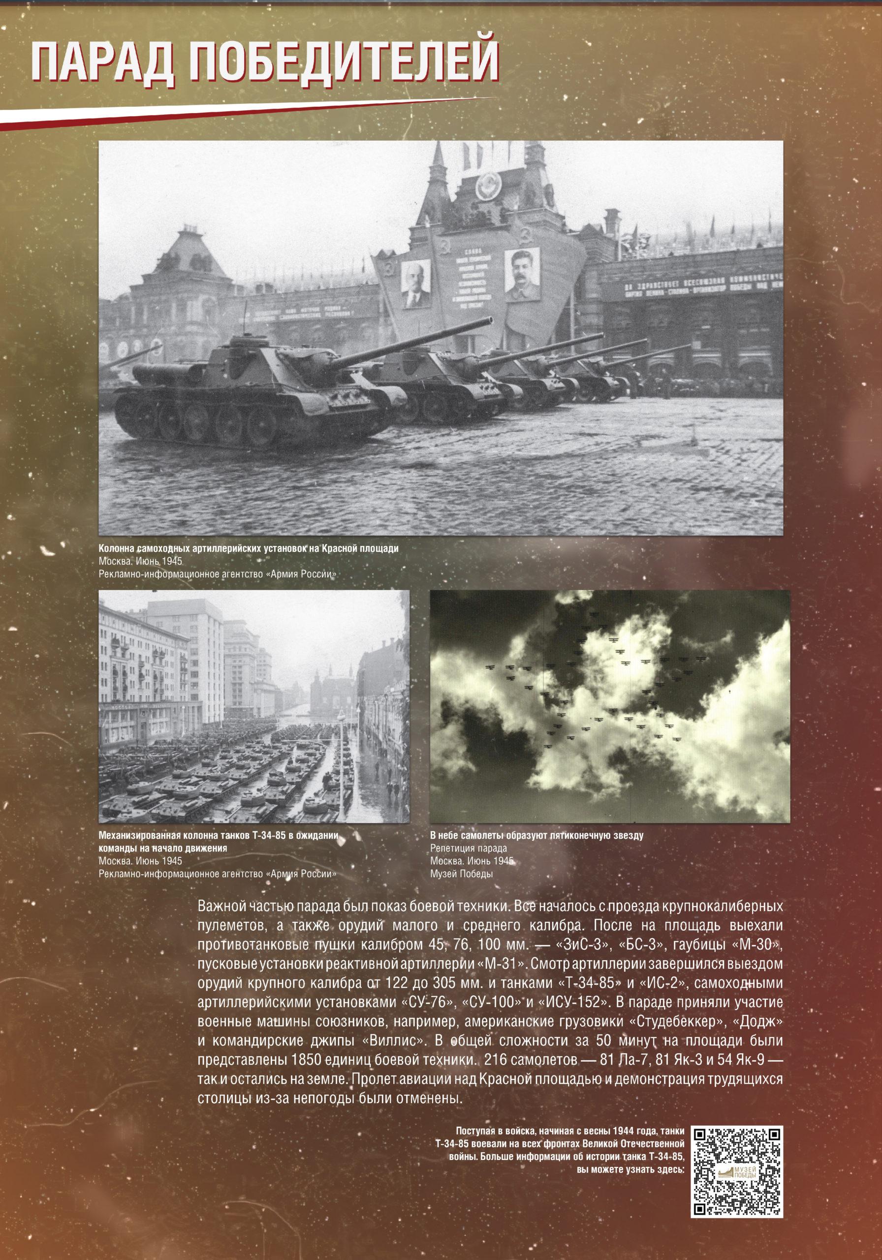 parad_pobediteley_1906_Page21