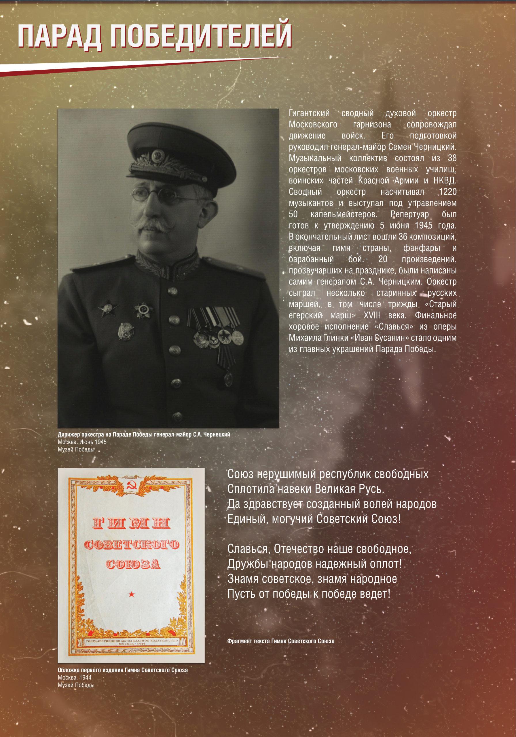 parad_pobediteley_1906_Page22
