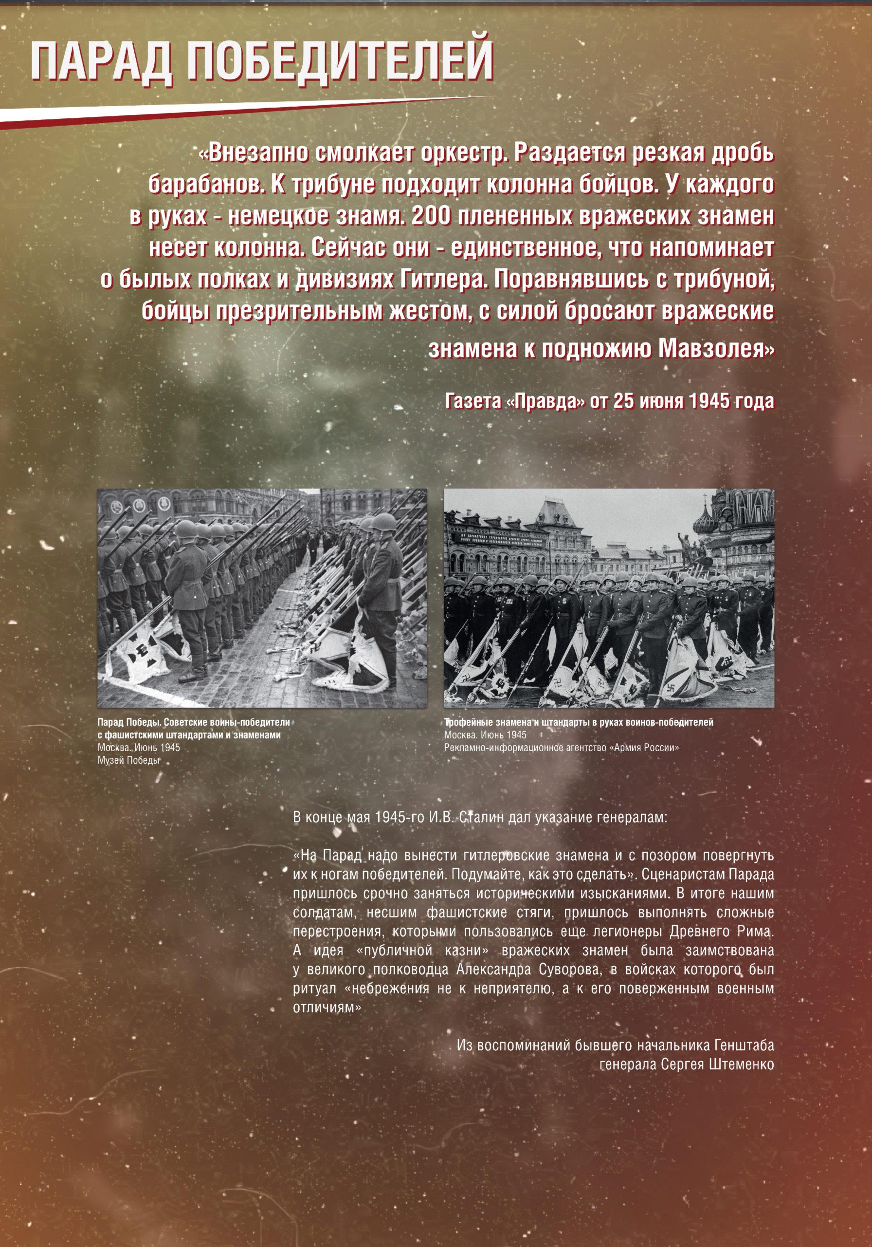 parad_pobediteley_1906_Page23