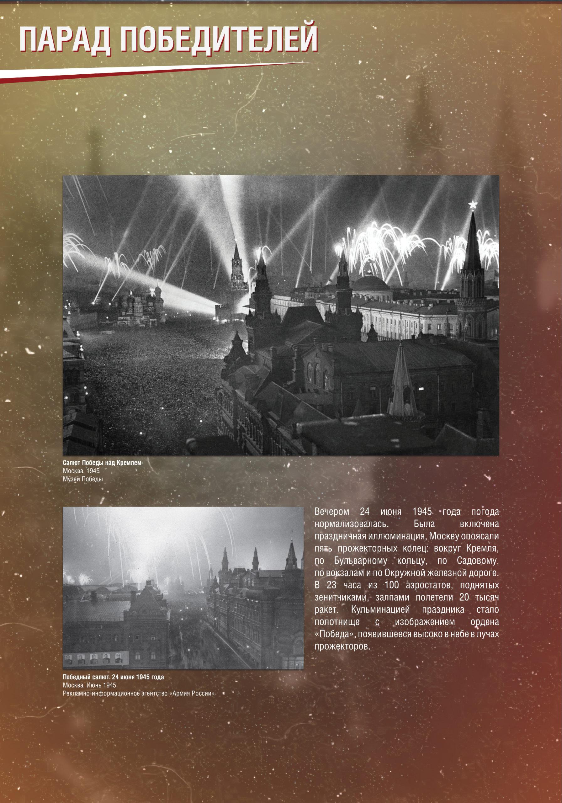 parad_pobediteley_1906_Page24