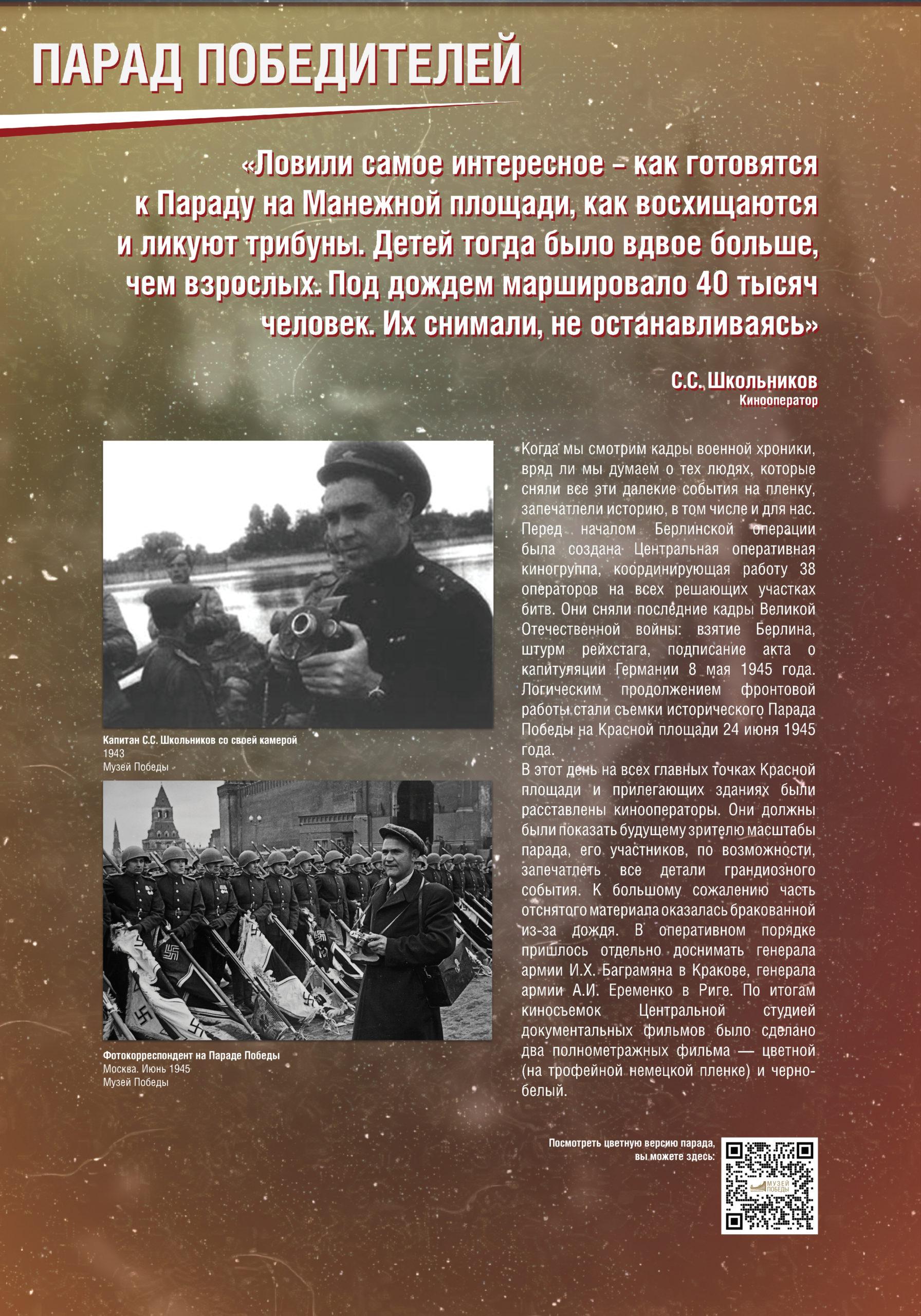 parad_pobediteley_1906_Page25