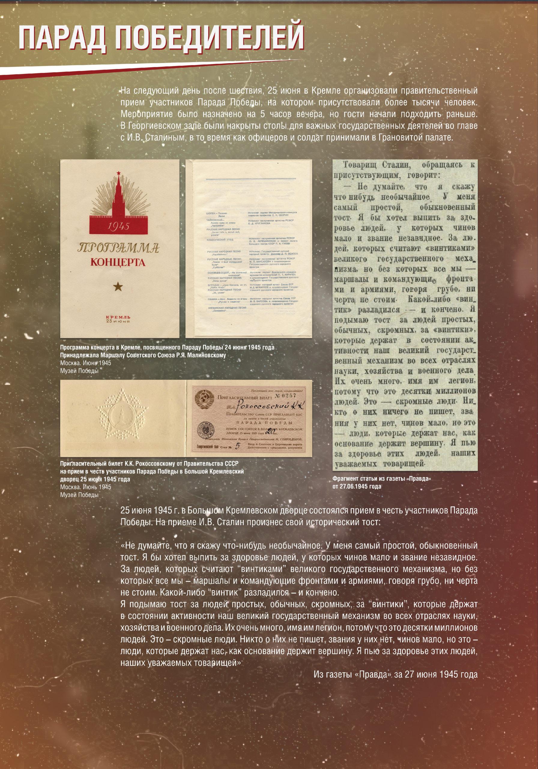 parad_pobediteley_1906_Page26