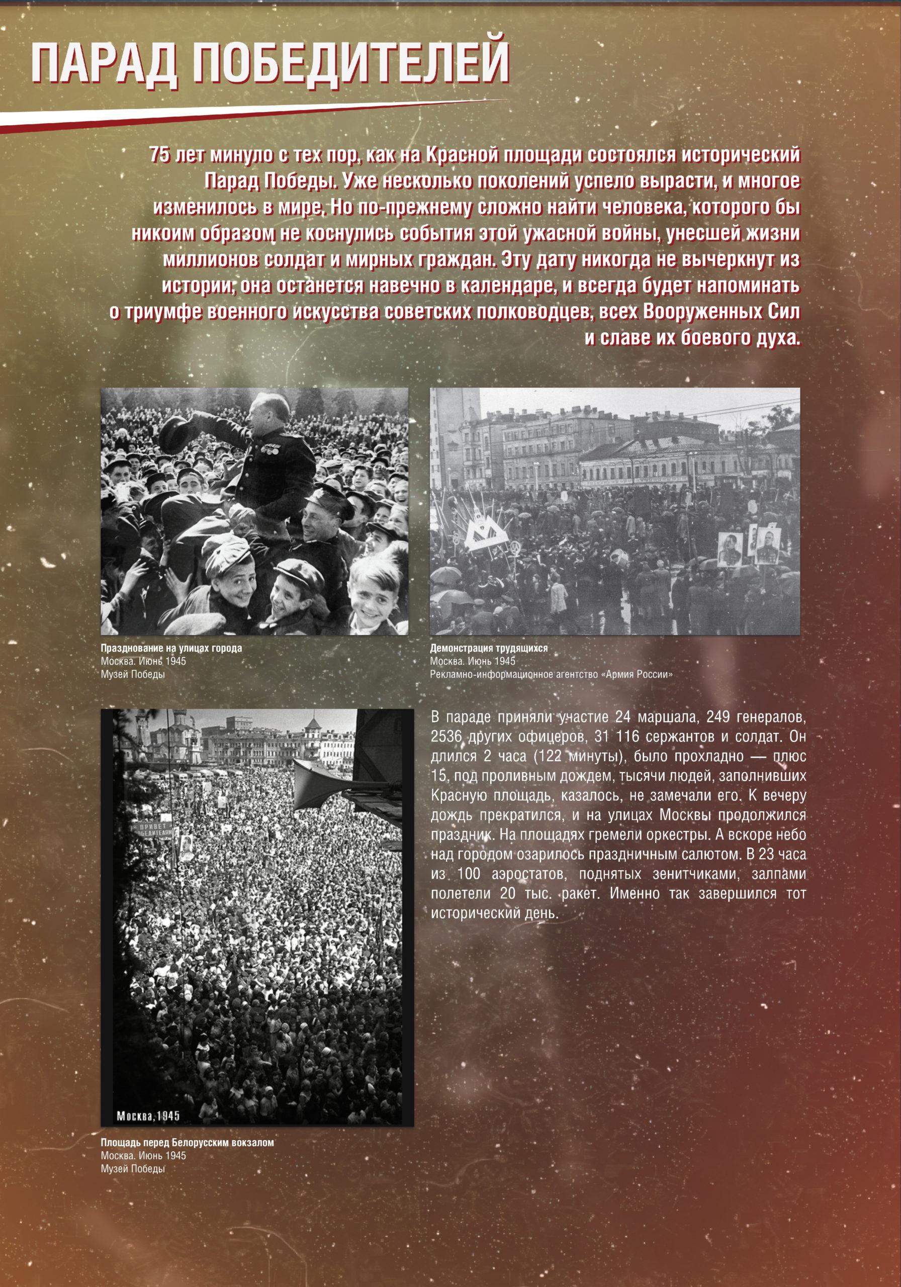 parad_pobediteley_1906_Page28