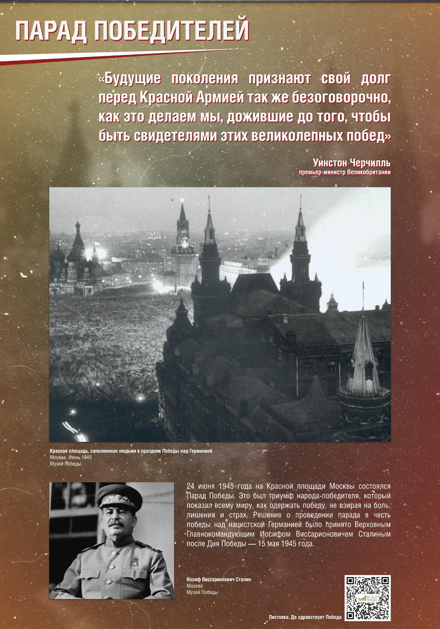 parad_pobediteley_1906_Page3