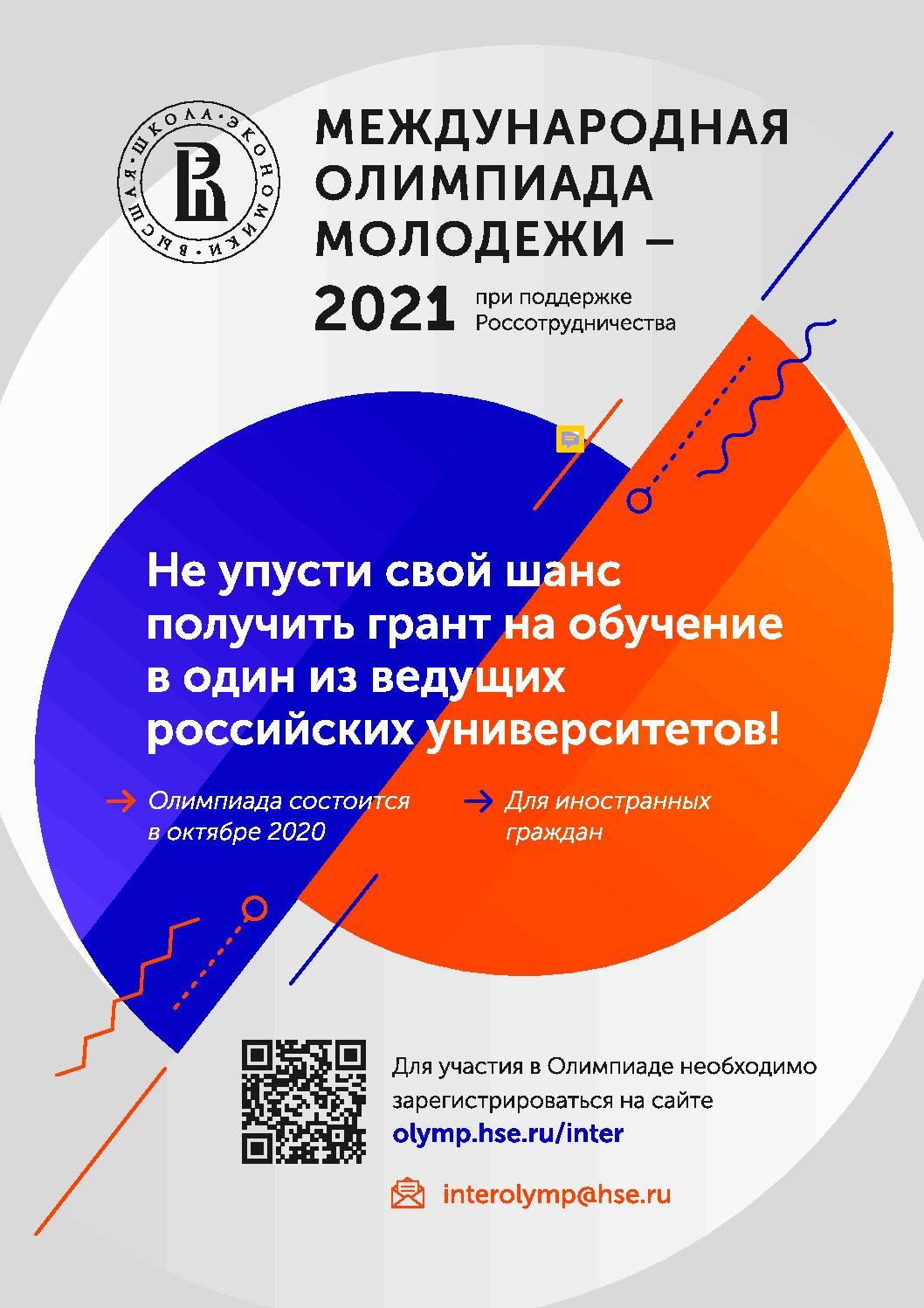 Výzkumná národní univerzita (Vysoká škola ekonomická) zve k účasti na Mezinárodní olympiádě mládeže – 2021(МОМ-2021) cizince, kteří se chystají začít bakalářské studium.