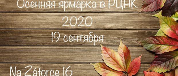 Осенняя ярмарка 2020 — ОТМЕНЕНА!