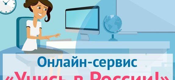 Новый онлайн-сервис Россотрудничества поможет иностранным абитуриентам поступить в российские вузы