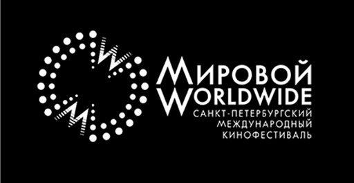 Санкт-Петербургский международный кинофестиваль «Мировой»