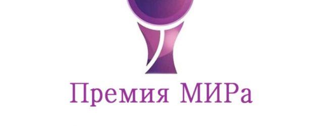 Успей стать номинантом Международной премии МИРа!