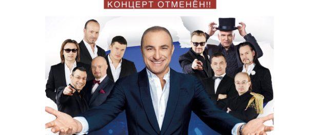 Концерт «Хора Турецкого» — ОТМЕНЕН!!!