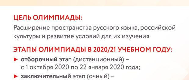 """Mezinárodná olympiáda """"Ruský jazyk jako cizí"""""""