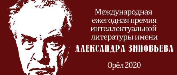 Открыт прием заявок на соискание литературной премии  имени Александра Зиновьева