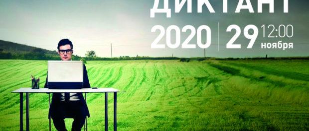 Geografický diktát se bude konat 29. listopadu 2020 od 12 dо 13 hod online