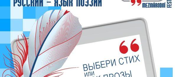Международный молодежный фестиваль «Русский – язык поэзии»
