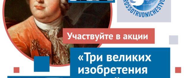 Акция «Три великих изобретения русской науки»