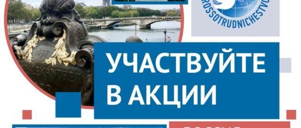 Акция «Россия в зарубежье»