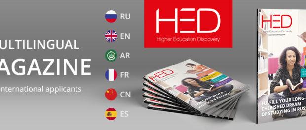 Встречайте международный мультиязычный журнал о российском образовании Higher Education Discovery