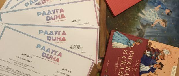 В РЦНК в Праге прошел конкурс начинающих переводчиков «Радуга-DUHA»