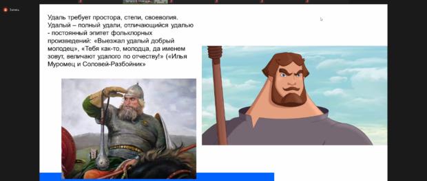 Состоялась третья онлайн-лекция для преподавателей русского языка из цикла «Окно в Россию: культура, характер, судьба»
