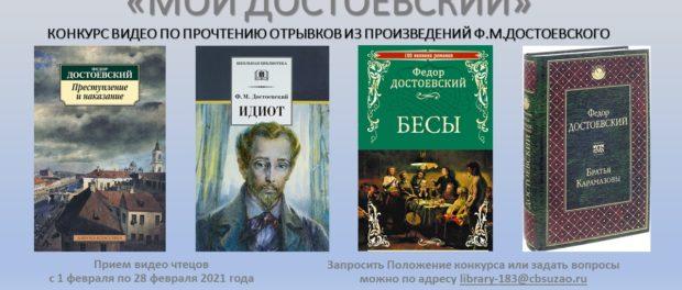 Конкурс «Мой Достоевский»