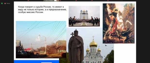 Состоялась четвертая онлайн-лекция для преподавателей русского языка из цикла «Окно в Россию: культура, характер, судьба»