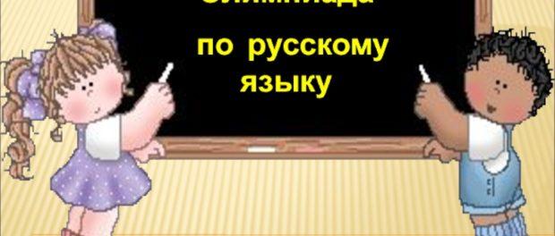 Regionální kolo celostátní olympiády z ruského jazyka pro české školáky (Kraj Vysočina)