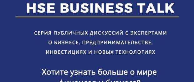 HSE Business Talk: диалоги о бизнесе с экспертами