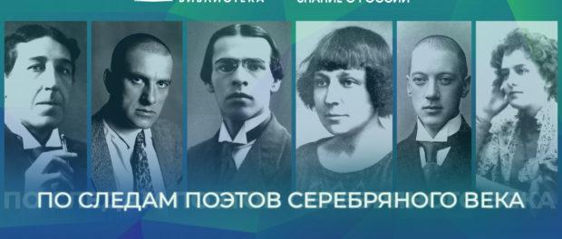 Культурно-просветительское мероприятие Президентской библиотеки – о поэтах Серебряного века