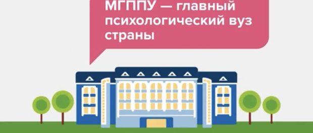 Московский государственный психолого-педагогический университет предлагает иностранным гражданам пройти вступительные онлайн-испытания с 31 апреля по 30 мая 2021 года