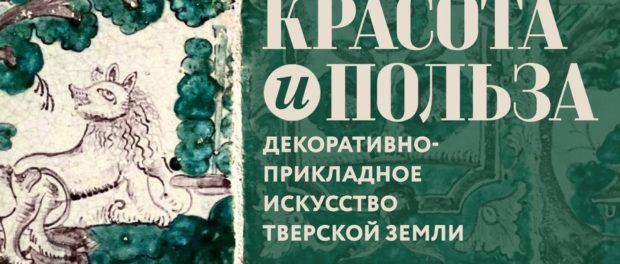 Виртуальная экскурсия по экспозиции «Красота и польза. Декоративно-прикладное искусство Тверской земли»