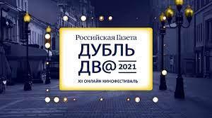 «Российская газета» объявляет об открытии ХII фестиваля «Дубль Дв@. Неизвестное кино России».