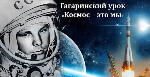 «Космос – это мы». Гагаринский урок