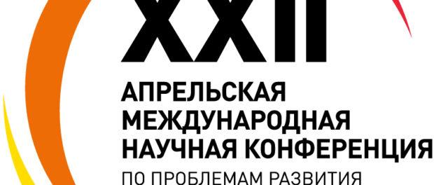 ВШЭ и Сбер проведут Апрельскую конференцию по проблемам развития экономики и общества