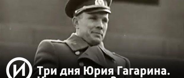"""Кинопоказ фильма """"Три дня Юрия Гагарина. И вся жизнь"""" 2011, Вторая серия"""