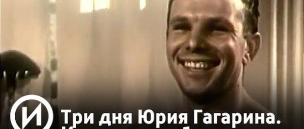 """Кинопоказ фильма """"Три дня Юрия Гагарина. И вся жизнь"""" 2011, Первая серия"""