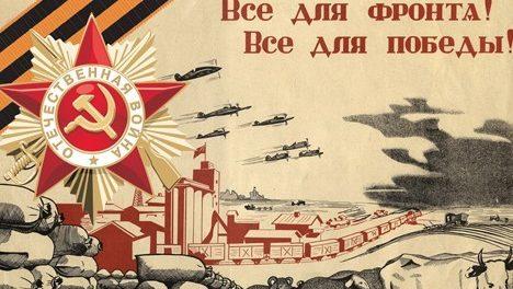 Виртуальная выставка «Все для фронта, все для победы!»