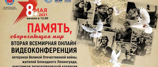 Вторая Всемирная видеоконференция «Память, сберегающая мир» К 76-й годовщине Великой Победы