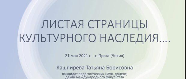 Интерактивное путешествие «Листая страницы культурного наследия…» состоялось в режиме онлайн