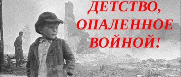 Онлайн выставка «Детство, опаленное войной»