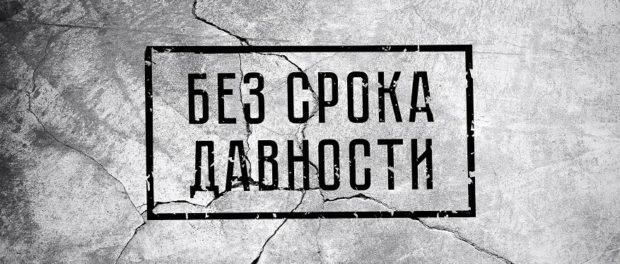 Виртуальная выставка «Трагедия народов. О геноциде населения на оккупированных территориях СССР и стран Европы 1939–1945»