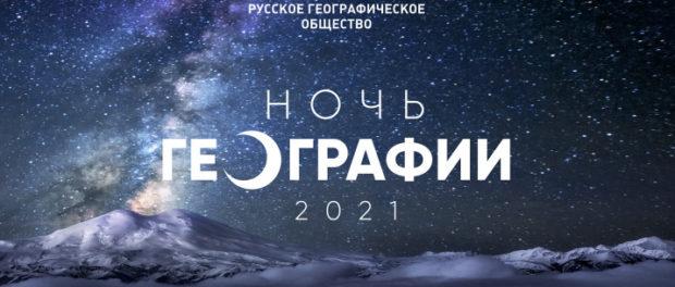 «НОЧЬ ГЕОГРАФИИ -2021» состоялась в Праге 5 и 6 июня