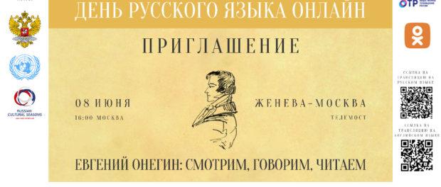 Евгений Онегин: смотрим, говорим, читаем.
