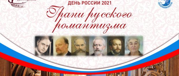 Грани русского музыкального романтизма в День России