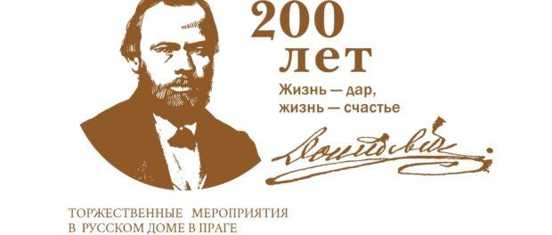 На курсах русского языка состоялся урок, посвященный Достоевскому