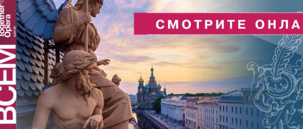 Показ оперы «Травиата»  в рамках X Санкт-Петербургского международного фестиваля «Опера — всем».